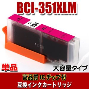 BCI-351 キャノン プリンターインク BCI-351XLM  マゼンタ 大容量 単品 プリンタ...