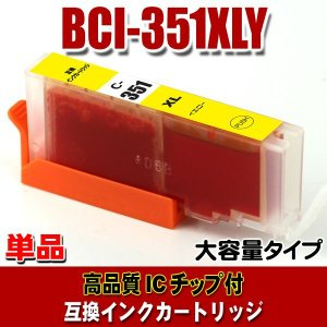 BCI-351 キャノン プリンターインク BCI-351XLY イエロー 大容量 単品 プリンター...