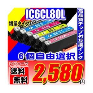 エプソン インク EPSON プリンターインク IC6CL80L 増量インク6色パック  6個自由選...