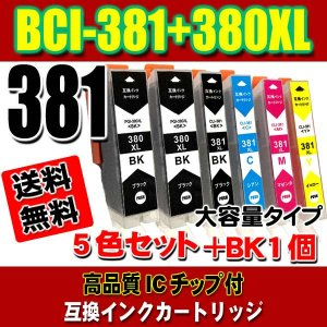 TS6330 インク プリンターインク キャノン BCI-381XL+380XL/5MP 5色セット...