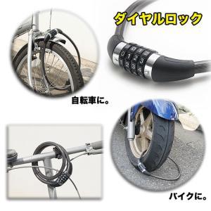 ダイヤルワイヤーロック ブラック 自転車・バイ...の詳細画像1
