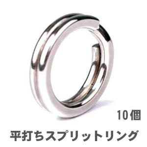 平打ちスプリットリング 10.5mm 10個 (W15)