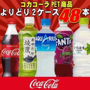 コカコーラ製品 410ml~600mlPET 選べる2ケース 48本 アクエリアス 綾鷹 い・ろ・は・す コカ・コーラより直送