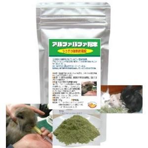 うさぎの栄養補助食強制給餌食アルファルファ粉末50g