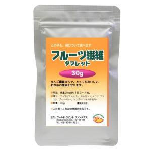 りんご繊維を50%も配合 おなかによくておいしいフルーツ繊維タブレット30g