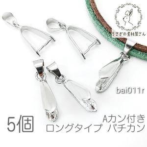 バチカン パーツ 19mm 特価 ペンダントトップ 金具 ロングタイプ バチカン Aカン付き 5個/ロジウム色 usaginosozaiya