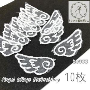 特価 刺繍 羽根 約23×38mm パーツ レース 天使 10枚|usaginosozaiya