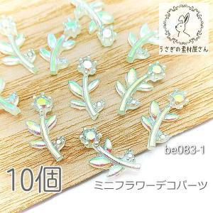 貼り付け フラワー 11mm デコ 花 カボションにも アクリル製 デコパーツ 10個|usaginosozaiya