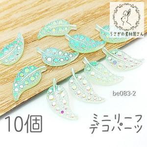 貼り付け リーフ 13mm デコ 葉っぱ カボションにも アクリル製 デコパーツ 植物 10個|usaginosozaiya