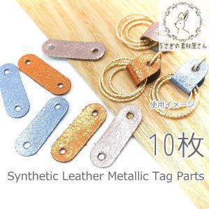 合皮 メタリック タグパーツ エコ フェイク レザー 服飾素材 特価 つなぎパーツ ハンドメイド資材 10枚|usaginosozaiya