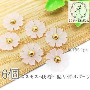 デコパーツ コスモス 14mm 樹脂製 秋桜 カボションにも フラワー 花 秋 特価 6個/ピンク系|usaginosozaiya