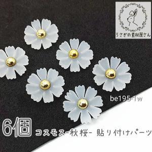 デコパーツ コスモス 14mm 樹脂製 秋桜 カボションにも フラワー 花 秋 特価 6個/ホワイト系|usaginosozaiya