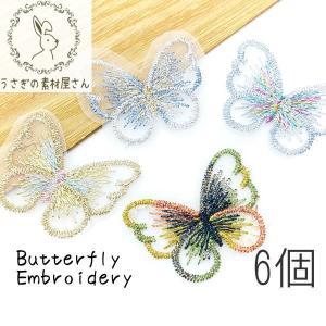 バタフライ 蝶々 パーツ レース カラフル 刺繍 6枚|usaginosozaiya