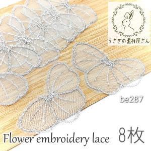 フラワー 刺繍 レース パーツ 半円フラワー 8枚|usaginosozaiya