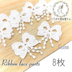 リボン 刺繍 レース パーツ 8枚|usaginosozaiya