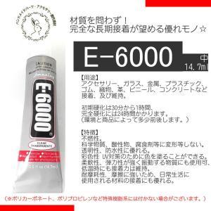 中14.7ml 最高級ボンド E-6000 1個入り 接着剤 高品質|usaginosozaiya