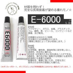 小5.3ml 最高級ボンド E-6000 1個入り 接着剤 高品質|usaginosozaiya