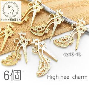 チャーム 靴 ハイヒール 約20mm×17mm 透かしパーツ レジン枠 服飾パーツ 6個/Bタイプ usaginosozaiya