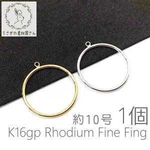 リング 約10号 ハンドメイド製作用指輪 レジンフレーム 空枠 チャームとしても 華奢リング 1個/K16gp/本ロジウム usaginosozaiya