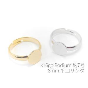 1個 高品質 8mm平皿付き アジャスターリング k16gp・本ロジウム usaginosozaiya