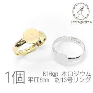 リング 台座 平皿8mm 約13号 ハンドメイド製作用 サイズ調整可能 指輪 デコ アジャスター リング 土台  1個/K16gp/本ロジウム usaginosozaiya