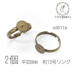 リング 台座 平皿8mm 約13号 ハンドメイド製作用 サイズ調整可能 指輪 デコ アジャスター リング 土台  2個/金古美 usaginosozaiya
