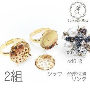 リング 皿15mm シャワー台付き指輪 銅製 アジャスターリング 2個(組) usaginosozaiya