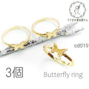リング バタフライ 平皿 径約16mm サイズ調整 指輪 蝶々 デコ土台 3個 usaginosozaiya