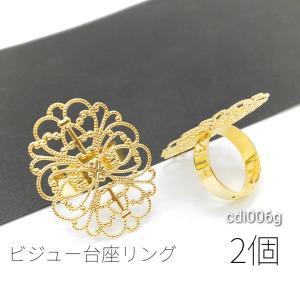 リング ビジュー 土台 透かし 台座 2個 真鍮製 サイズ調節 アンティーク調 指輪 ゴールド色 usaginosozaiya