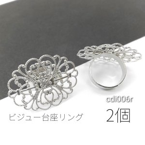 リング ビジュー 土台 透かし 台座 2個 真鍮製 サイズ調節 アンティーク調 指輪 ロジウム色 usaginosozaiya