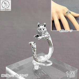 リング 猫 アンティーク調 内径約16mm カフリング ネコ 指輪 抱っこリング シルバー色 1個 usaginosozaiya
