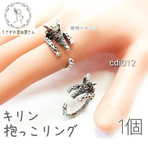 リング キリン アンティーク調 内径約16mm カフリング ジラフ 指輪 抱っこリング 動物 シルバー色 1個 usaginosozaiya