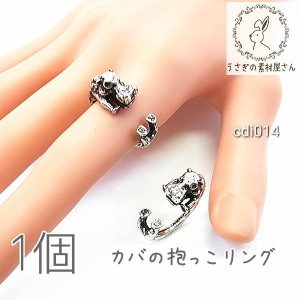 リング カバ アンティーク調 内径約16mm カフリング 指輪 抱っこリング 動物 シルバー色 1個 usaginosozaiya