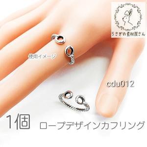 リング ロープデザイン アンティーク調 内径約16mm カフリング 指輪 アンティークシルバー色 1個 usaginosozaiya