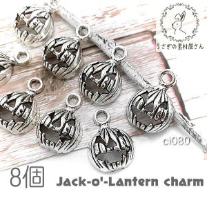 チャーム ジャックオーランタン 11mm 半立体ペンダント ハロウィン ネックレストップ 特価 パーツ 8個 usaginosozaiya