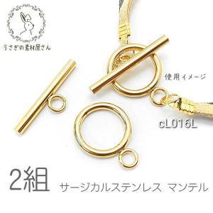 マンテル 15mm サージカルステンレス パーツ トグル 留め具 ゴールド色  2組 usaginosozaiya
