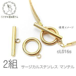 マンテル 12mm サージカルステンレス パーツ トグル 留め具 ゴールド色  2組 usaginosozaiya