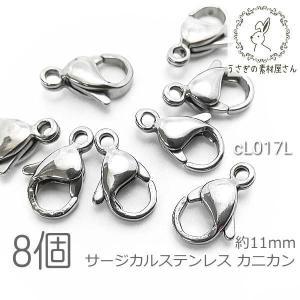 カニカン サージカルステンレス 留め具 11mm ハンドメイド用 リペア 金具 留め具 ステンレス鋼色 8個 usaginosozaiya