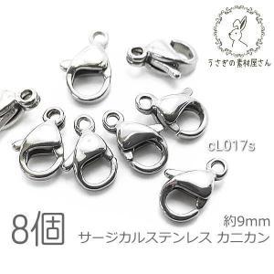 カニカン サージカルステンレス 留め具 9mm ハンドメイド用 リペア 金具 小さい 留め具 ステンレス鋼色 8個 usaginosozaiya