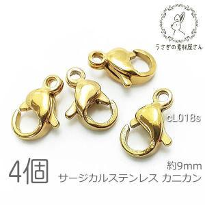 カニカン サージカルステンレス 留め具 9mm ハンドメイド用 リペア 金具 小さい 留め具 ゴールド色 4個 usaginosozaiya