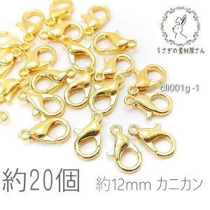 カニカン 留め具 約12mm ハンドメイド用 リペア 金具 クロークラスプ 約20個/ゴールド色