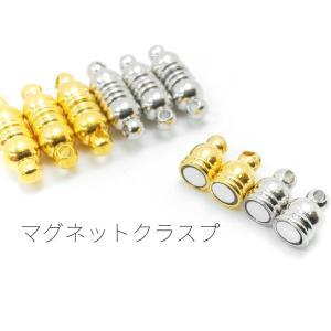 マグネットクラスプ 留め具 4組 オーバル 約8.5×4mm 磁気 留め具/ゴールド色/ロジウム色