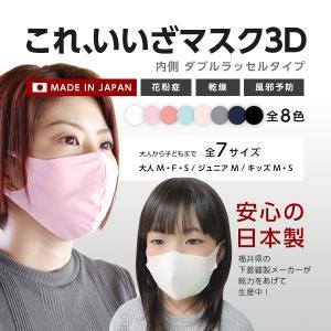 国産 これ、いいざマスク  ダブルラッセルタイプ 布マスク 立体マスク 日本製 3dマスク 洗える 男女兼用 大人 子供 学校 ポリエステル 100% 秋冬マスク|usaginosozaiya