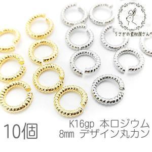 丸カン 8mm デザインカン 変色しにくい 高品質メッキ 多面カット キラキラ丸カン 10個 usaginosozaiya