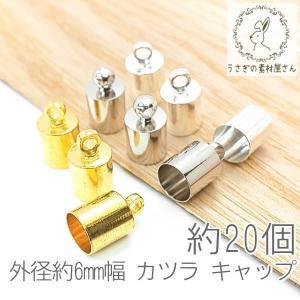 カツラ 紐留め 約6mm幅 コードエンド 内径約5.5mm タッセルキャップ 基礎金具 約20個