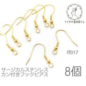 サージカルステンレス フックピアス カン付きピアス ピアス金具 ゴールド色 8個 usaginosozaiya