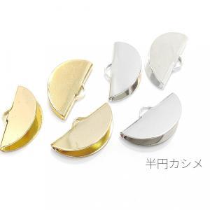 韓国製 8個 刃なし-半円カシメ-ワニ口|usaginosozaiya
