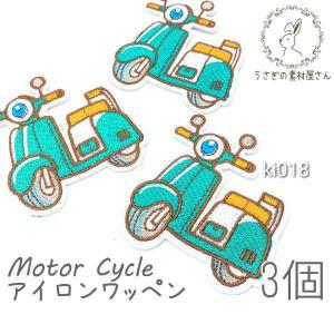 アイロンワッペン バイク レトロ 刺繍 簡単ハンドメイドに 3枚 約65×61mm|usaginosozaiya