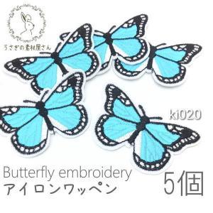 アイロンワッペン バタフライ 蝶々 刺繍 シアン 簡単ハンドメイドに 5枚 約44×72mm|usaginosozaiya