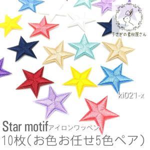 アイロンワッペン 星 スター 刺繍 アソートカラー 簡単ハンドメイドに お色お任せ5色ペア 約27mm|usaginosozaiya